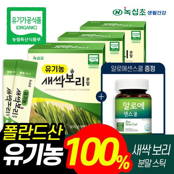 유기농 새싹보리분말 스틱30포 x 3+알로에센스쿨120정