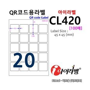 아이라벨 CL420 (20칸) 100매 45x45mm 정사각형 라벨