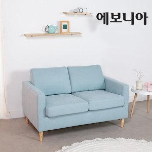 릴리 2인소파/세탁가능/원룸쇼파/2인미니쇼파