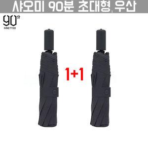 1+1 샤오미 90분 초대형 우산 /원터치/무료배송