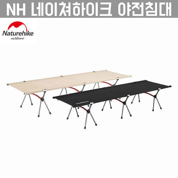 NH 네이처하이크 야전침대 /조절 가능/무료배송