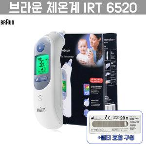 브라운 체온계  IRT 6520 /귀체온계/무료배송/재고보유