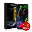 LG G8 ThinQ 하이브리드 풀커버 액정보호필름
