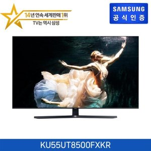 삼성 Crystal UHD TV  KU55UT8500FXKR  (스탠드형)