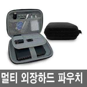 2.5 외장하드파우치 보관 케이스 방수 SSD USB메모리