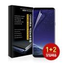 갤럭시 S8+ 하이브리드 풀커버 액정보호필름