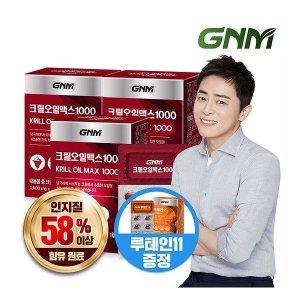 GNM자연의품격  남극 크릴오일 맥스 1000 3박스 3개월분 (총 90캡슐)