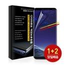 갤럭시 S8+ 블루라이트차단 하이브리드 풀커버 필름
