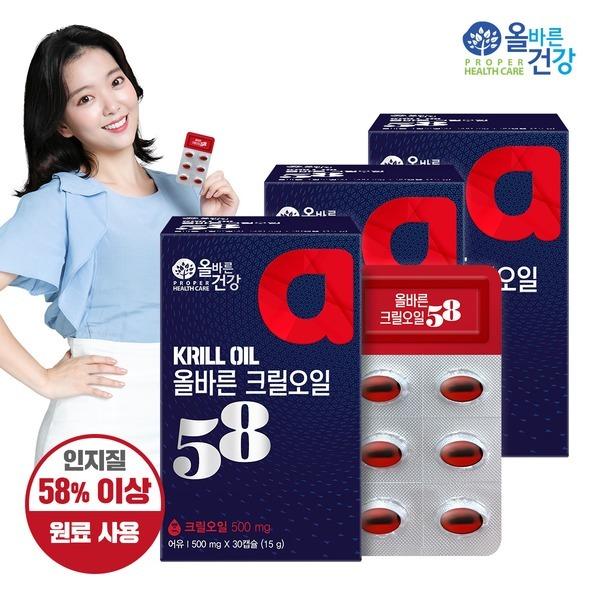 올바른건강 올바른 크릴오일 58%30캡슐/3박스/남극크릴