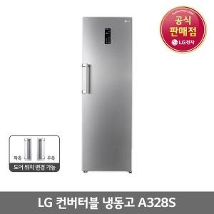 LG인증점 (JS) 컨버터블냉동고 A328S 316L
