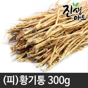 삼계탕재료/대추/당귀/감초/ 국산 피 황기 통 300g
