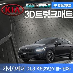기아/3세대 DL3 K5_3D트렁크매트