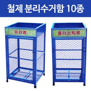 철제 분리수거함/쓰레기분리수거함/재활용수거함