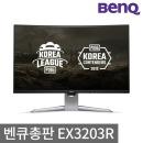 총판 EX3203R 144Hz 커브드 QHD HDR 게이밍모니터 32형