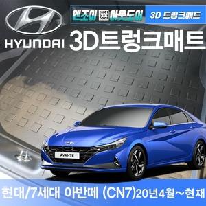 현대/7세대 아반떼 CN7_3D트렁크매트