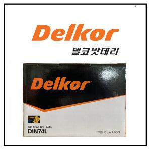 델코 DIN74L 아반떼MD 뉴SM3 크루즈 말리부 알페온