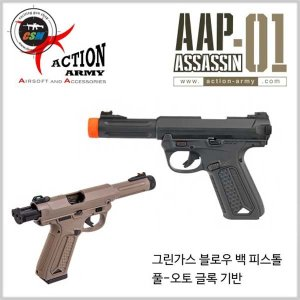 ACTION ARMY AAP-01 Assassin 가스건 - 색상선택