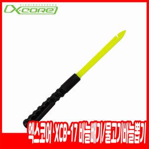 엑스코어-XCB-17 바늘빼기/물고기바늘뽑기 바늘풀기