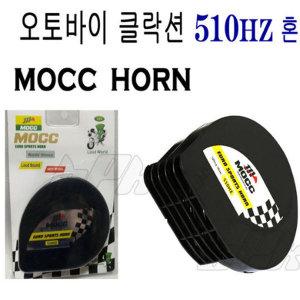 SAKO MOCC 오토바이 바이크 클락션 전자 단발혼 510Hz