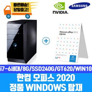 삼성 DB400T6B i7-6세대/8G/신품240G/GT620/WIN10 탑