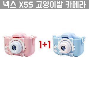 1+1 넥스 X5S 고양이발 카메라 핑크+블루 2000만 화소