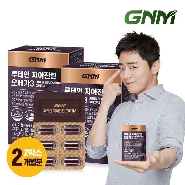 쓱데이 루테인지아잔틴 오메가3 2박스 (총 2개월분) 루테인 지아잔틴