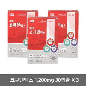 종근당 케어온 코큐텐맥스 90캡슐 30캡슐x3박스