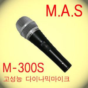 M-300S / 고급형 다이나믹마이크 유선 가성비최고