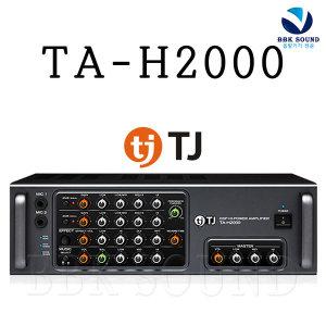 태진 TA-H2000 TJ노래방앰프 2채널 700W