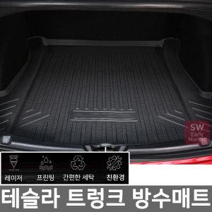 테슬라 모델3전용 전후면 트렁크 방수매트