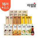닭가슴살 혼합 16팩+칠리소스 간편 단백질 보충세트