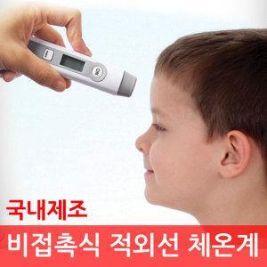 국내제작 이지템 비접촉식 적외선 체온계 이마 피부