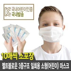 어린이용 소형 3중필터 일회용 마스크 국내인증 50매