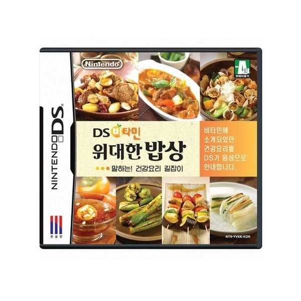 DS 비타민 위대한밥상  뉴 닌텐도 2DS XL /닌텐도3DS
