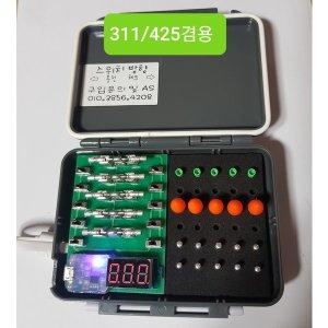 311/425 전자캐미배터리충전기