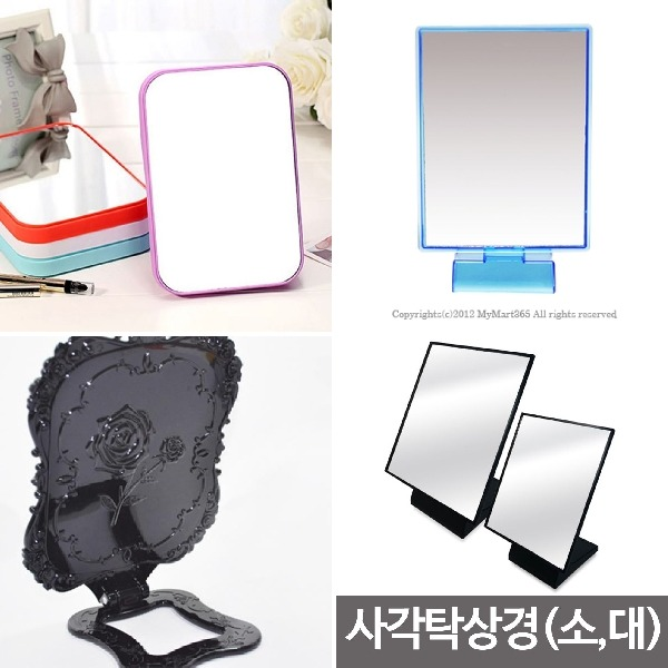 (2개묶음)탁상거울 테이블 화장대용 화장 메이크업 뷰