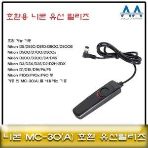 니콘 MC-30 호환 유선릴리즈/D5 D850 D500 호환가능 M