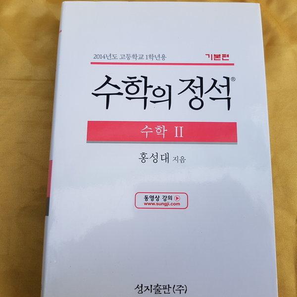 기본편 수학의 정석 수학2/홍성대.성지.2013