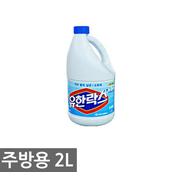 유한락스 주방용 2L