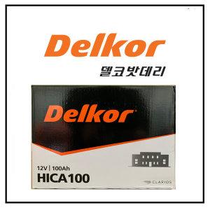 델코 HI-CA100 UPS 수배전반 비상발전기 산업용배터리