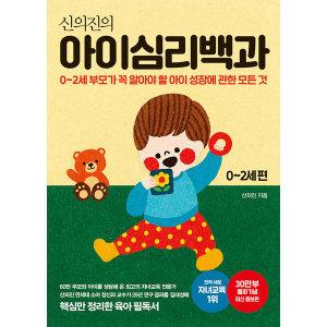 신의진의 아이심리백과 0~2세 편  30만 부 기념 최신 증보판   메이븐   신의진