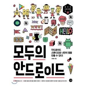 모두의 안드로이드 : 안드로이드 스튜디오로 나만의 앱을 만들 수 있다   최원효
