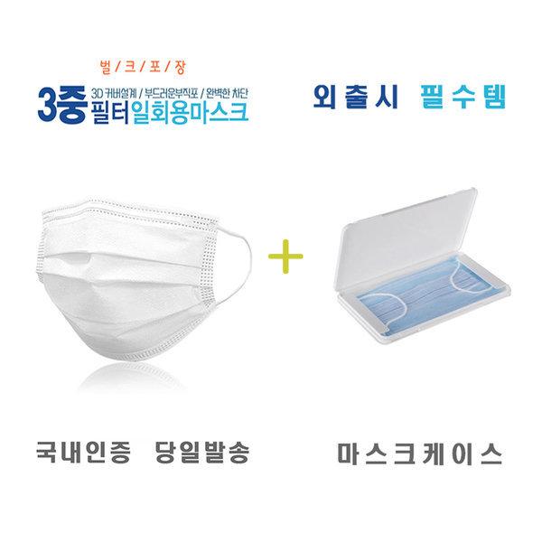 덴탈 3중차단 일회용마스크 50매 + 마스크 케이스 1p