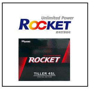 로케트 TILLER45L  농기계전용 SS기 경운기배터리