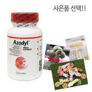 아조딜 90캡슐 Dog Cat신장영양제/냉장배송/사은품증