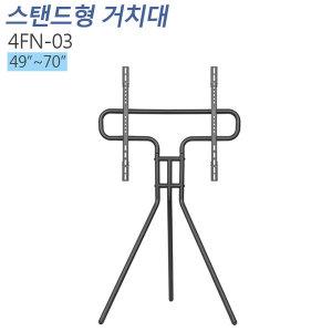 4FN-03 이젤형 모니터 스탠드 거치대 49~70인치