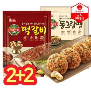 풍부한 육즙 직화 동그랑땡/비법양념 떡갈비 2+2