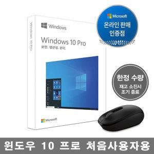 Windows 10 Pro 한글 USB패키지 정품/윈도우10프로FPP