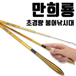 만희룡 초경량 슬림 민물낚시대 민물대 붕어낚시 2.7M