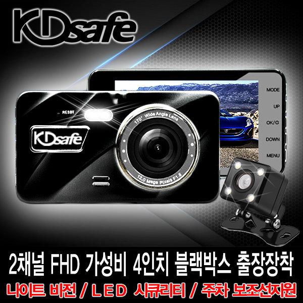 홈쇼핑 2채널 FHD 4인치 가성비 블랙박스 S4 출장장착